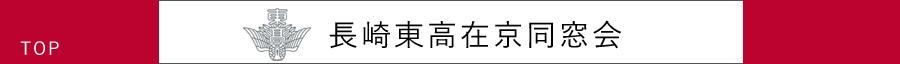 長崎東高在京同窓会TOP
