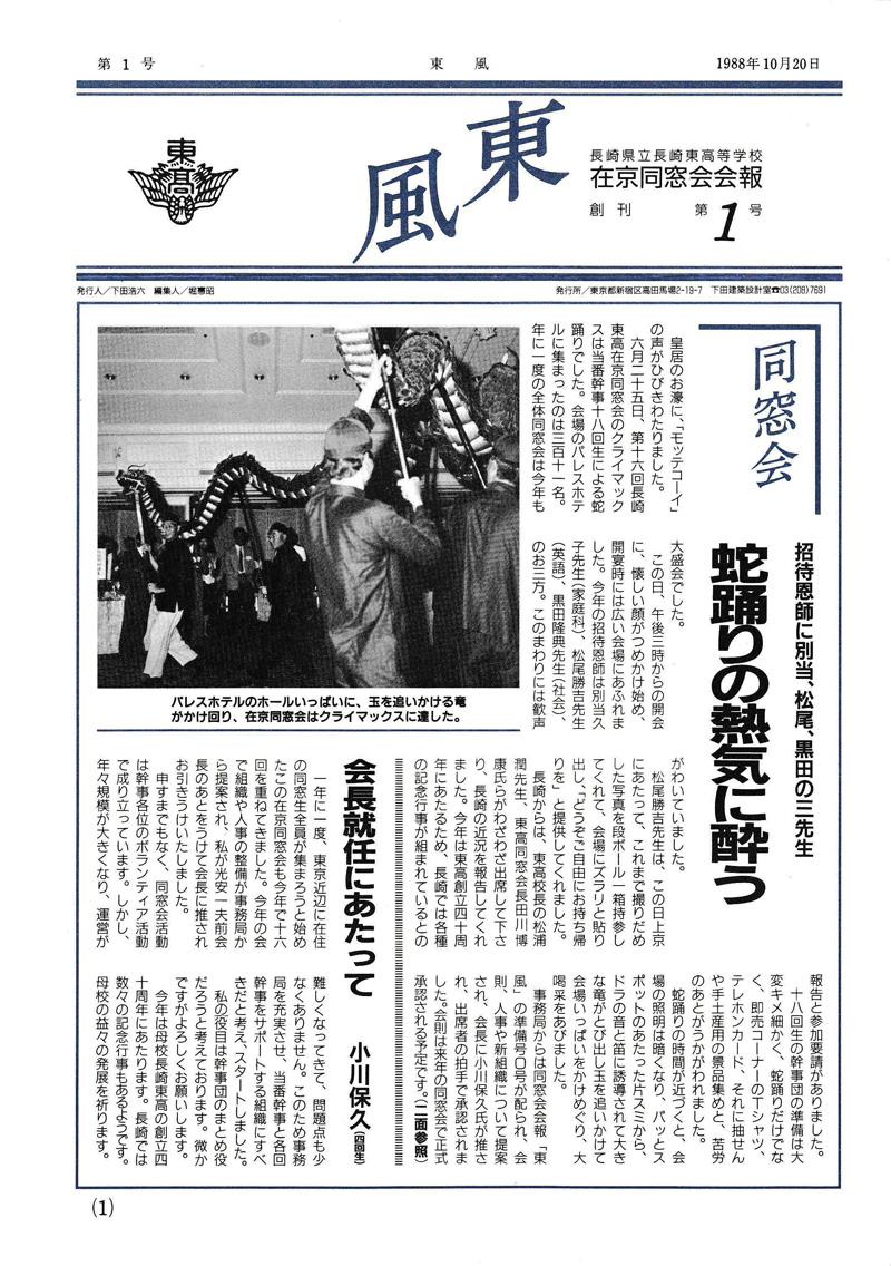 同窓会報「東風」の歴史